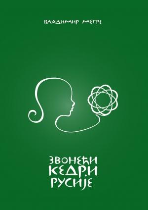 Звонећи кедри Русије - Владимир Мегре