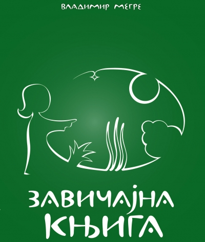 Завичајна књига - Владимир Мегре