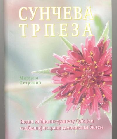 Сунчева трпеза - Мирјана Петровић